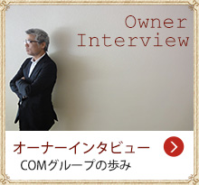 オーナーインタビュー