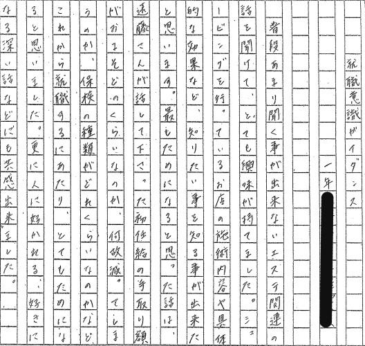スキャン0005-2